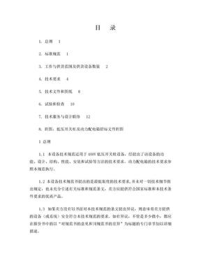 低压开关柜及动力配电箱技术协议规范书.doc