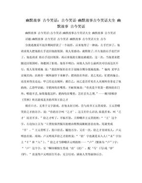 幽默故事 古今笑话:古今笑话-幽默故事古今笑话大全 幽默故事 古今笑话.doc