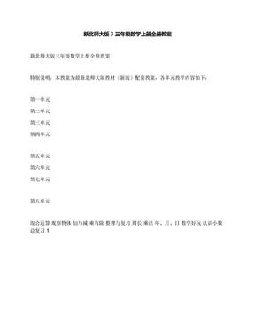 新北师大版3三年级数学上册全册教案.docx