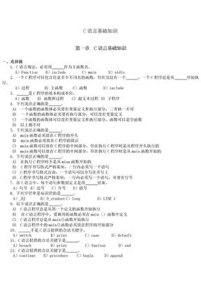 C语言基础知识.doc