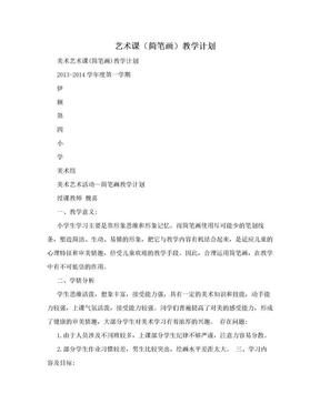 艺术课(简笔画)教学计划.doc