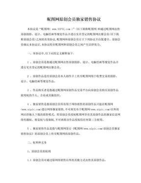 昵图网原创会员独家销售协议.doc