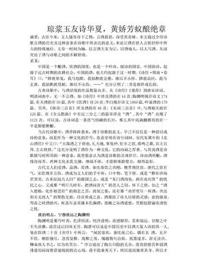 中国诗歌艺术论文.docx