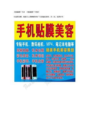 手机贴膜广告语  手机贴膜广告图片.docx