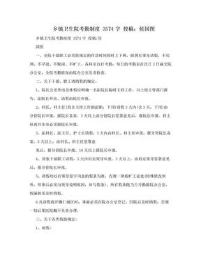 乡镇卫生院考勤制度 3574字 投稿:侯国图.doc