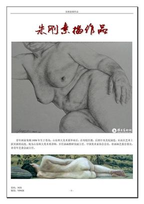 朱刚素描作品选.pdf