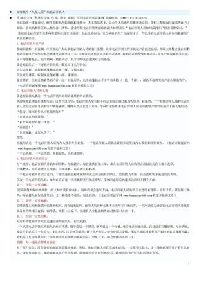 电话营销技巧.doc