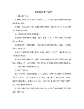 商务网站推广方案.doc
