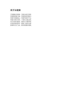 观手知健康.pdf
