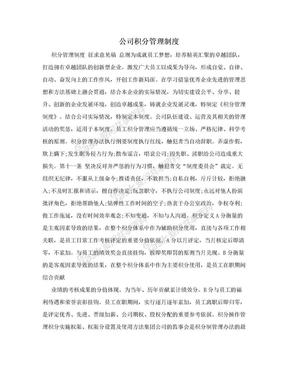 公司积分管理制度.doc