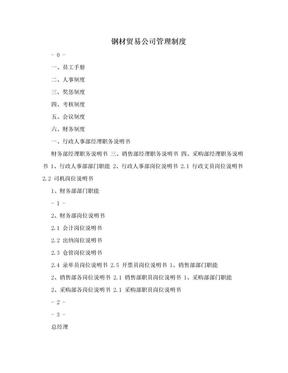 钢材贸易公司管理制度.doc