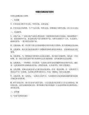 中国文化概论复习资料.docx