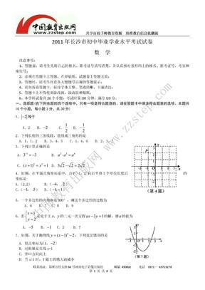 2011湖南长沙中考数学试卷及答案(word版).doc