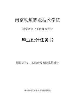 2010毕业设计模板.doc