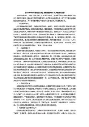 【2014考研华南理工大学】高数掌握诀窍:八大重难点分析.docx