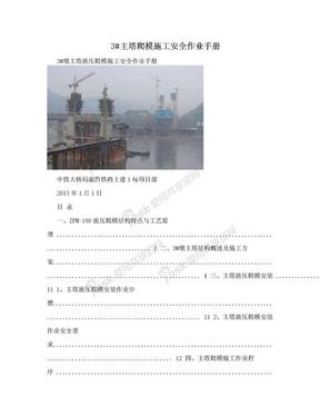 3#主塔爬模施工安全作业手册.doc
