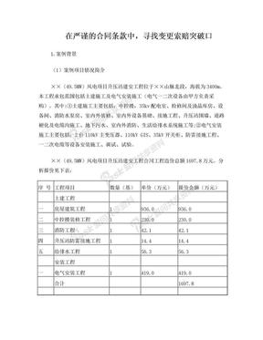 工程变更索赔典型案例.doc