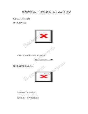 黑马程序员:三大框架11天笔记全之Spring-day10笔记.doc