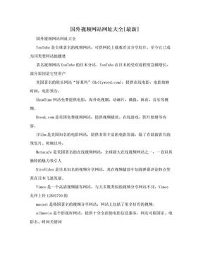 国外视频网站网址大全[最新].doc