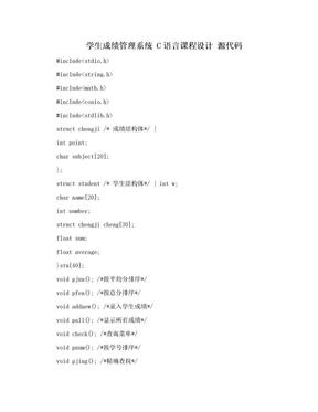 学生成绩管理系统 C语言课程设计 源代码.doc