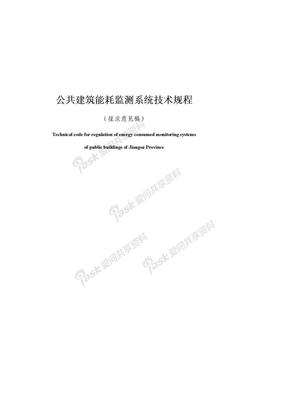 《公共建筑能耗监测系统技术规程》.doc