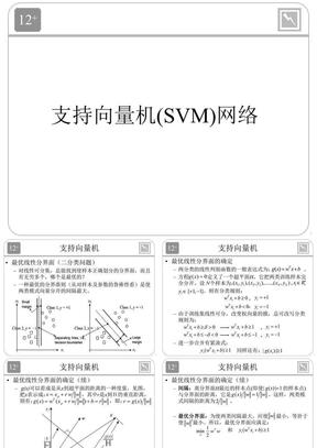 神经网络_SVM.ppt