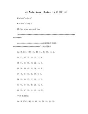 DES算法(基于C语言,加密解密代码).doc