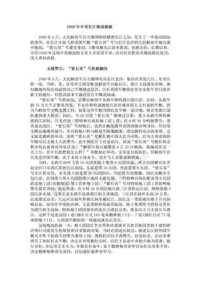 1949年中英长江炮战揭秘.doc
