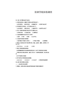 培训学校问卷调查.doc