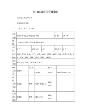 会城街道创建安全社区申请书.doc