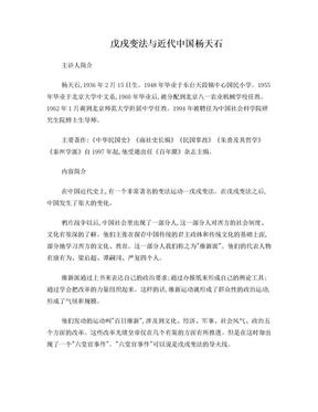 (央视,百家讲坛)戊戌变法与近代中国杨天石.doc