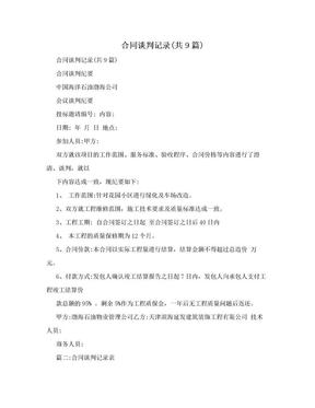 合同谈判记录(共9篇).doc
