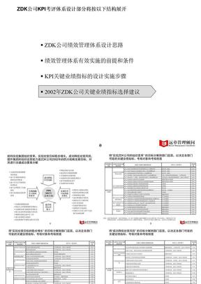 远卓KPI考评体系设计案例.ppt
