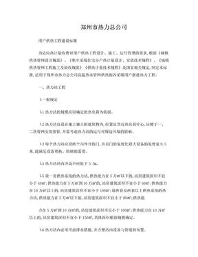郑州市热力总公司用户供热工程建设标准-2011修订.doc