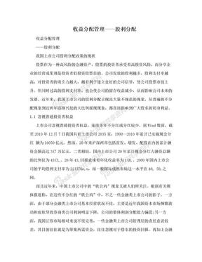 收益分配管理——股利分配.doc