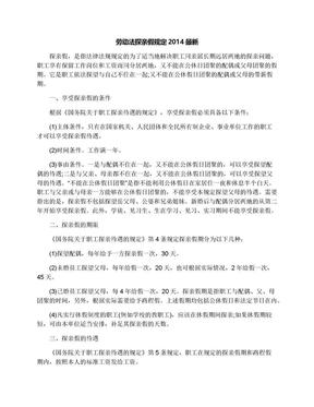 劳动法探亲假规定2014最新.docx