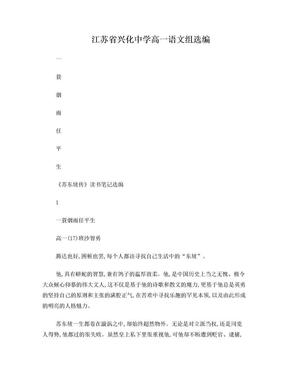 《苏东坡传》读后感.doc
