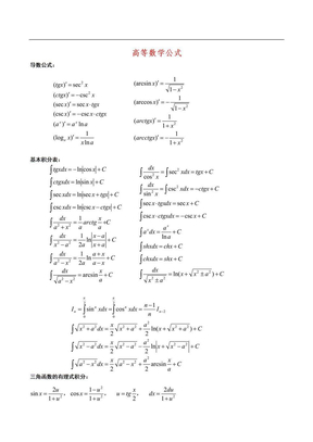 高等数学公式总结.doc
