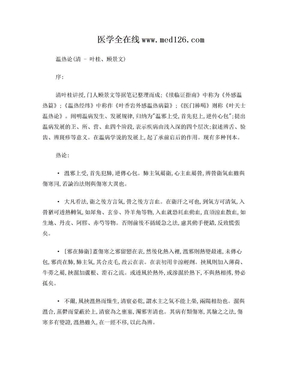 温热论 (清 - 叶桂、顾景文)med126com.doc