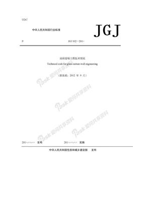 玻璃幕墙工程技术规范-JGJ102-2013(含条文说明).doc