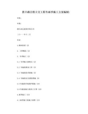 冬雨季施工方案 (1).doc