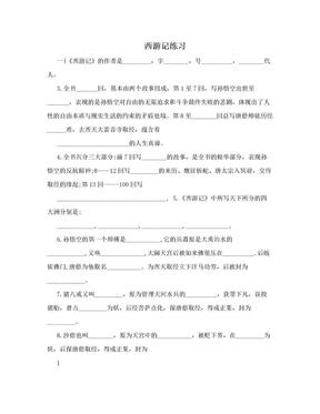 西游记练习.doc
