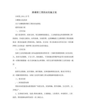 困难职工帮扶站实施方案.doc