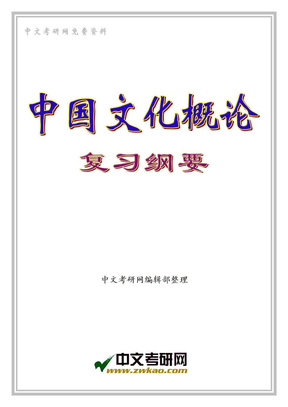 中国文化概论复习纲要(张岱年).doc