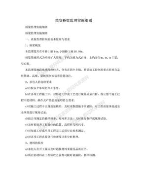 瓮安桥梁监理实施细则.doc