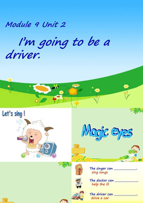 I'm-going-to-be-a-driver(修改版).ppt