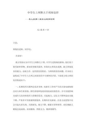 中学生上网弊大于利辩论辞.doc