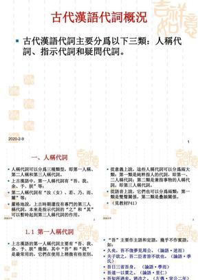 古代汉语的代、介、连词系统及其变化.ppt