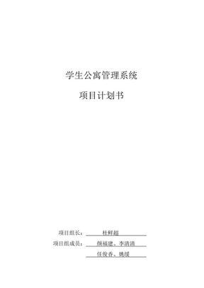 软件项目管理计划书案例 作业 - 副本.doc