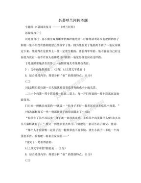 名著呼兰河传考题.doc